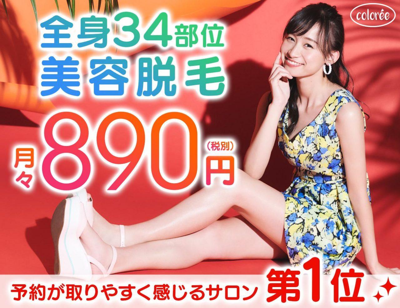 全身34部位美容脱毛月々890円!